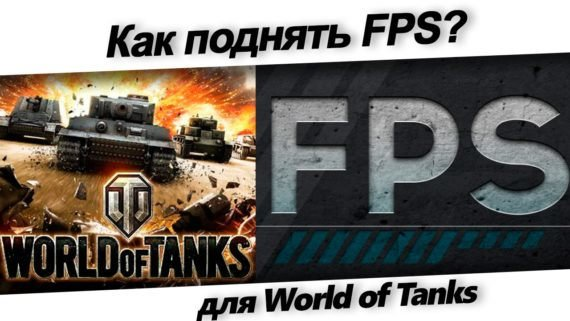 Как максимально повысить FPS в World of Tanks. Инструкция
