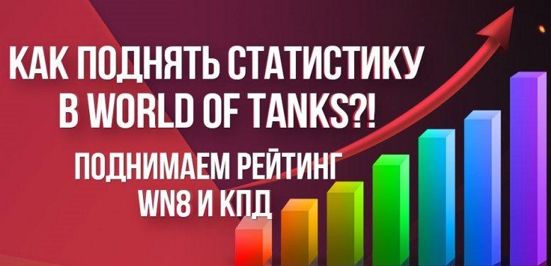Как поднять рейтинг WN8 и КПД в World of Tanks?!