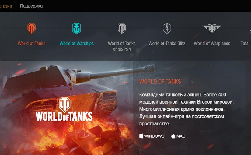 Обращение в центр поддержки World of Tanks: на что обратить внимание