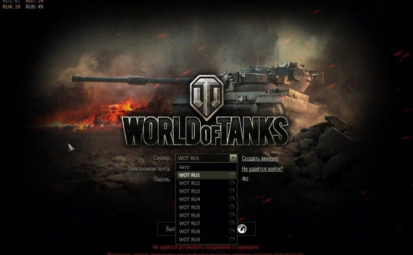 Пошаговая регистрация на EUи USсерверах в World of Tanks