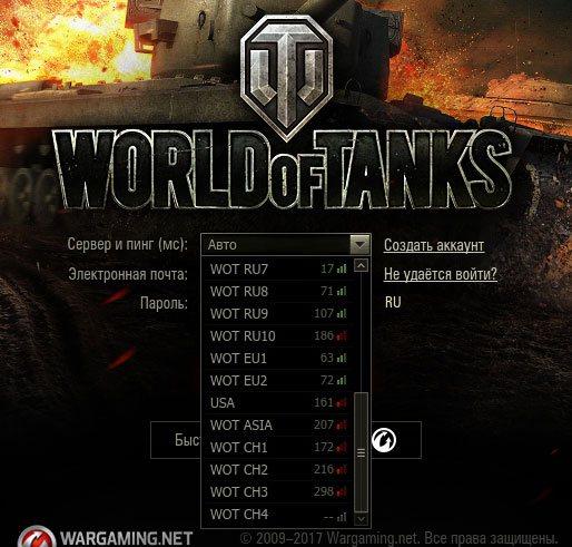 Как сменить регион в игре