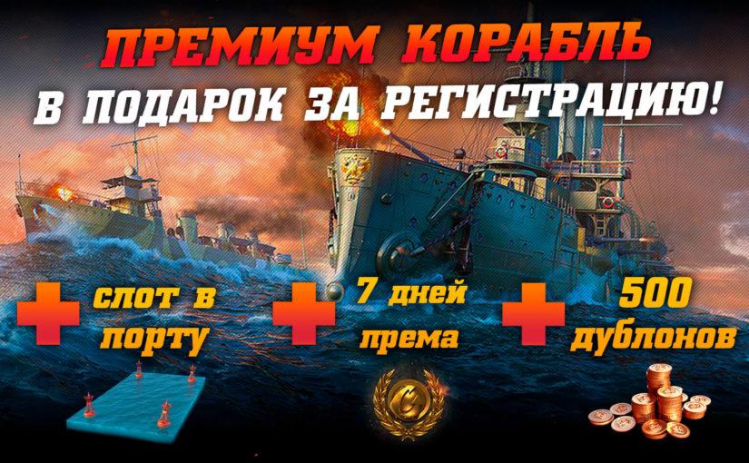 Инвайт-коды и ссылки для World of Warships: щедрые бонусы для новичков
